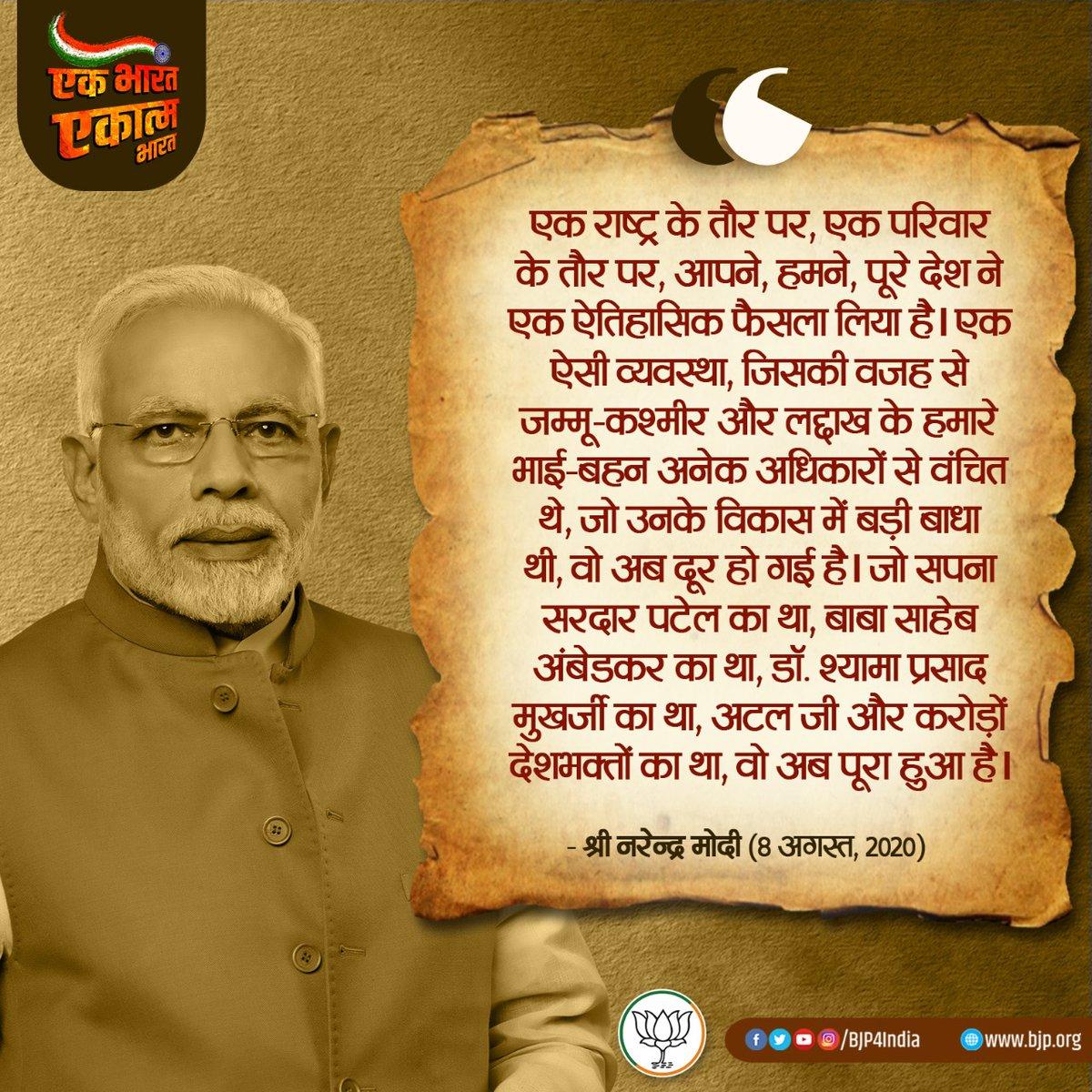 एक राष्ट्र के तौर पर, एक परिवार के तौर पर, पूरे देश ने एक ऐतिहासिक फैसला लिया है। जो सपना सरदार पटेल का था, बाबा साहेब अंबेडकर का था, डॉ. श्यामा प्रसाद मुखर्जी का था, अटल जी और करोड़ों देशभक्तों का था, वो अब पूरा हुआ है। - PM श्री @narendramodi जी #OneYearOfNoArticle370