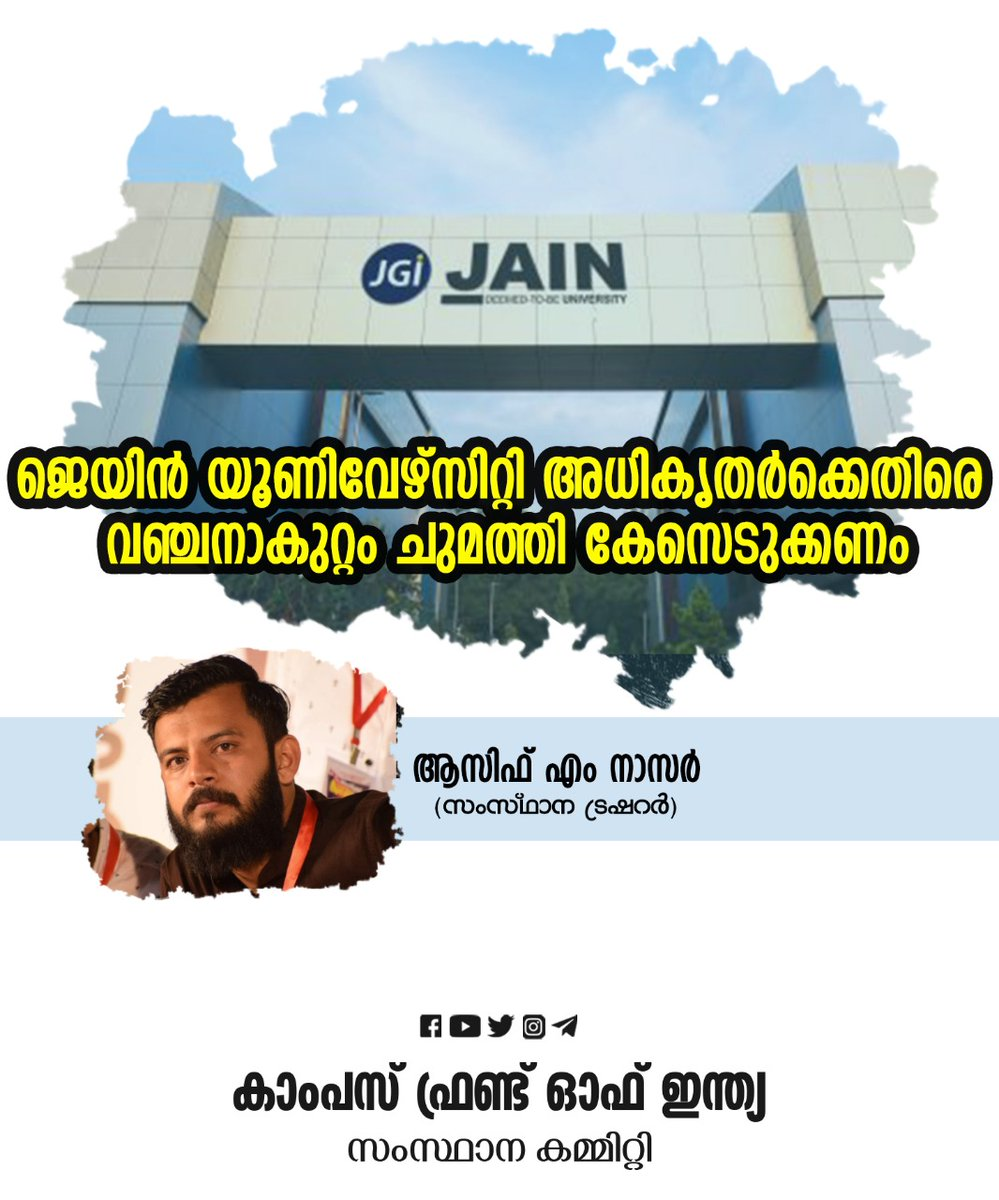 test Twitter Media - A Fraud Case must be filed against JAIN University authorities said Asif M Naser @Asifmnazer2, State Treasurer, Campus Front Kerala @CFIKerala https://t.co/LbRRNxzsPD