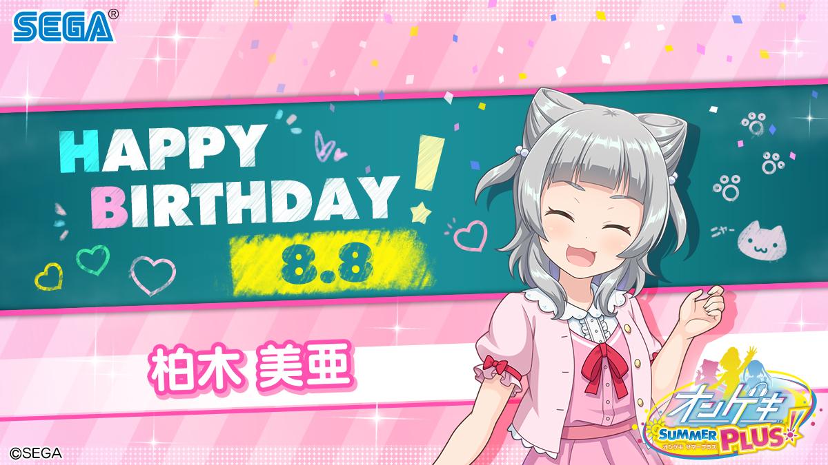 8月8日は、女の子大好きフルーツガール、柏木 美亜(CV:和氣 あず未)さんの誕生日です!誕生日おめでとうございます!#オンゲキ #柏木美亜生誕祭2020