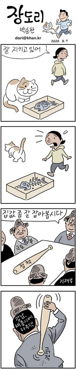 '긁적' 2020년 8월 7일 박순찬 화백의 장도리 news.khan.co.kr/kh_cartoon/kha…