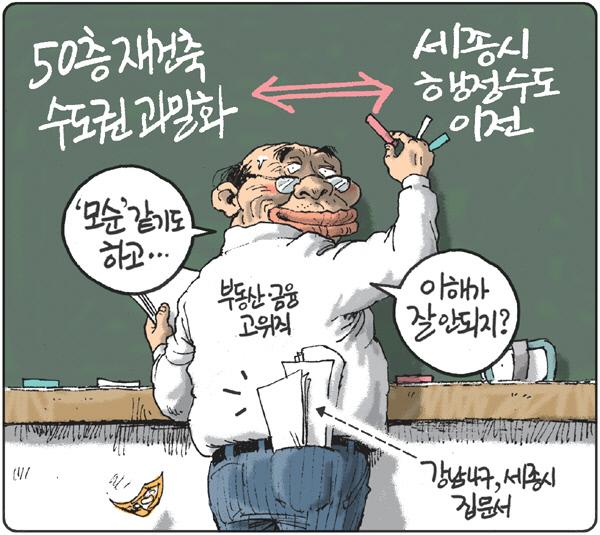 '이해가 잘' 2020년 8월 7일 김용민 화백의 그림마당 news.khan.co.kr/kh_cartoon/kha…