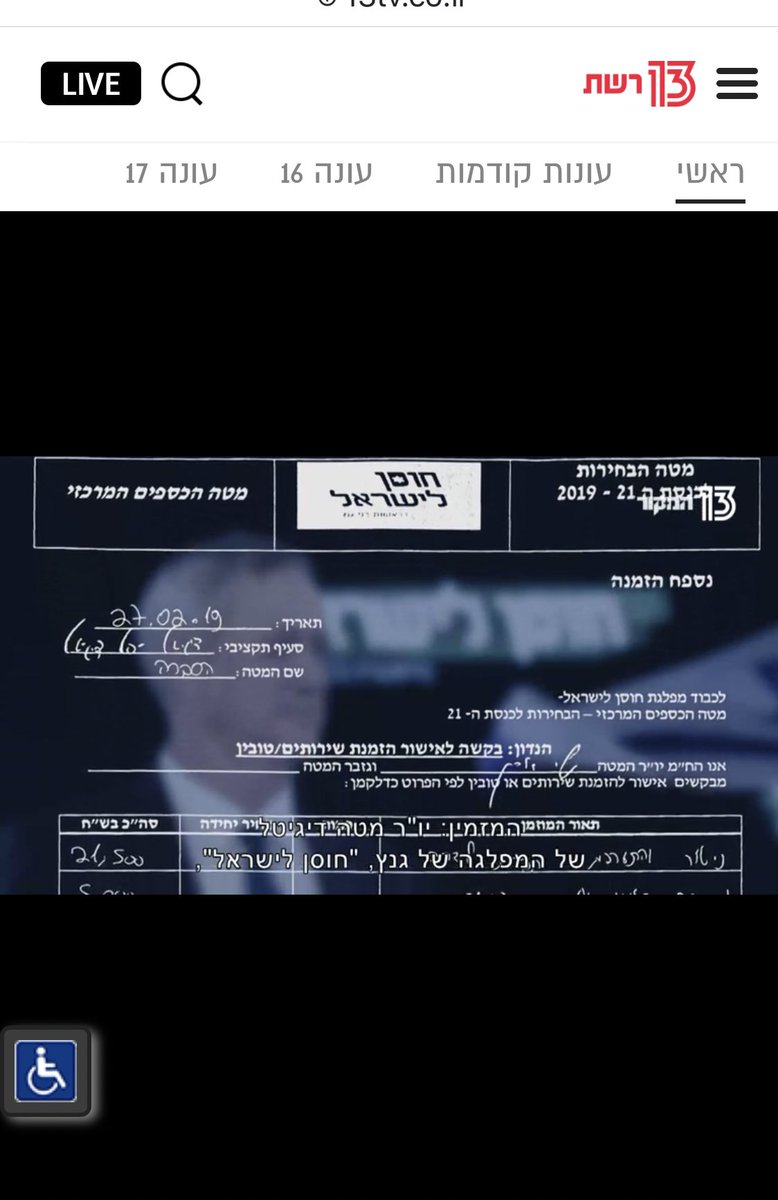 חשוב להזכיר היום שמי שהפעיל פרופילי פייק היו ארגון מפקדים למען ביטחון ישראל וחוסן לישראל היא כחול לבן.  ״מפקדים״ כעת פועלים אקטיבית נגד החלת הריבונות ואני לא אתפלא בכלל אם המקור יגלו ששוב חברת סייקיוריטי הופעלה. https://t.co/VcGP765Hin