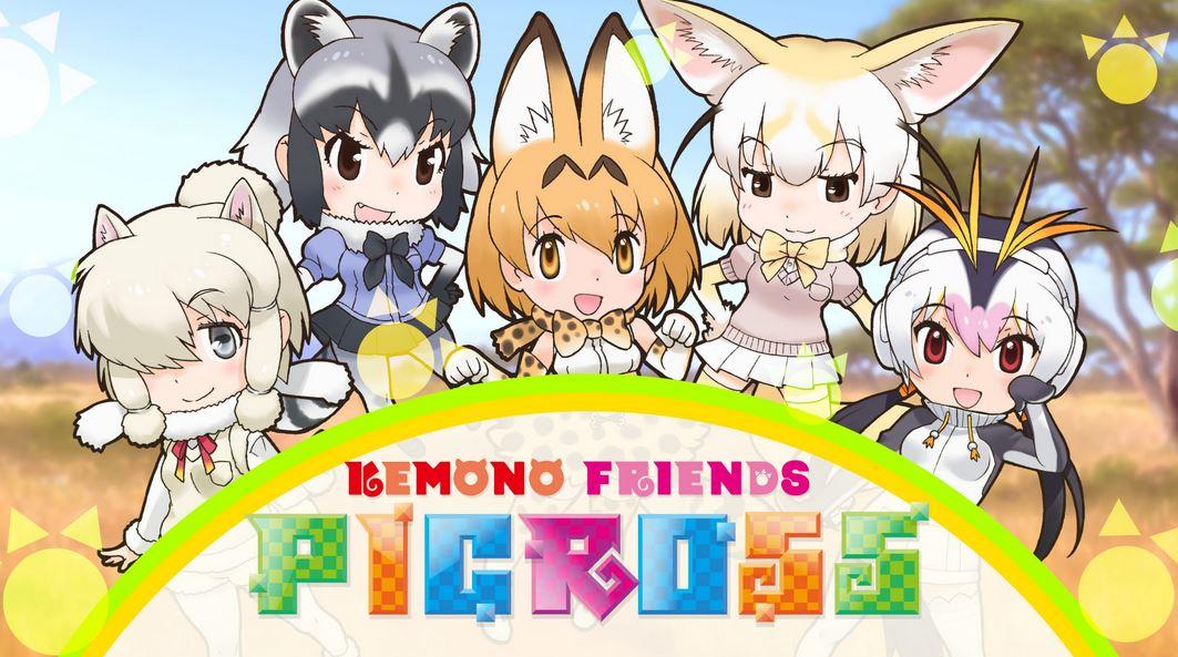 KEMONO FRIENDS PICROSS (S) $6.99 via eShop. 2