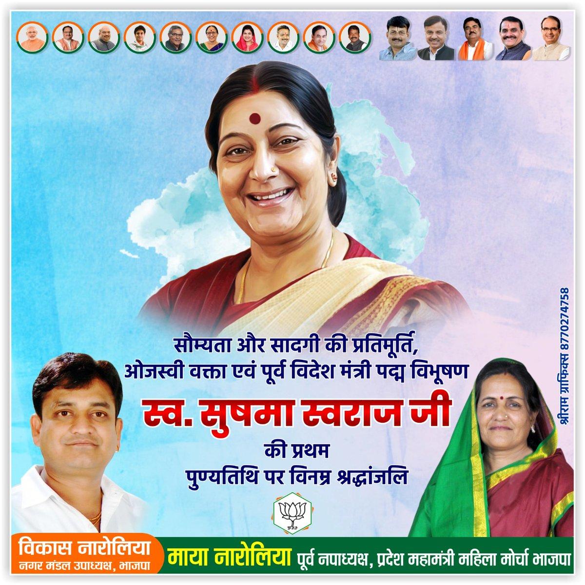 भारतीय संस्कृति की पर्याय मृदुभाषी एवं ओजस्वी वक्ता, देश की प्रथम महिला विदेश मंत्री,सर्वप्रिय  पद्म विभूषण, सुषमा स्वराज जी की प्रथम पुण्यतिथि पर सादर नमन भावभीनी श्रद्धांजलि..#BJP4MP #shailendrabarua #VDSharma #ShivrajSinghChouhan #suhasbhagat #kamalpatel #lataelkarpic.twitter.com/GtqTMiYkq1