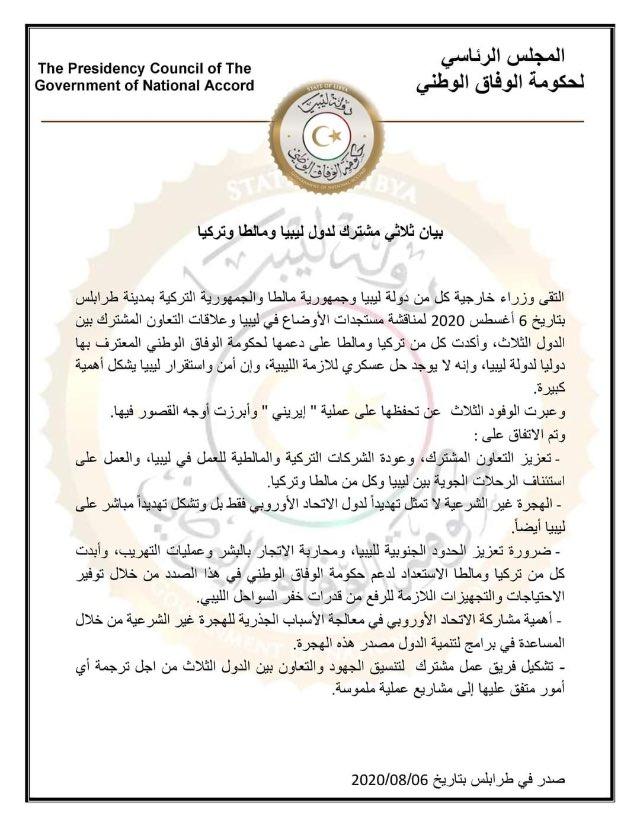 Libyan Ministry Of Foreign Affairs Auf Twitter بيان ثلاثي مشترك ليبيا تركيا مالطا