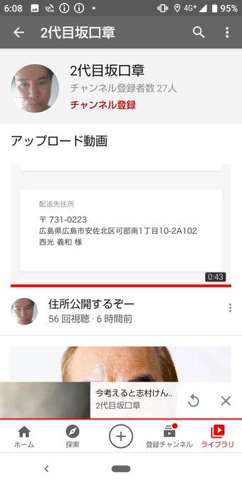 章 チャンネル 坂口 坂口章(新西悠太)YouTubeで木村花の死をあざ笑う!炎上まとめ。学歴は?家族は?