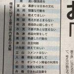 お盆の帰省に対する富山県内の首長の見解が面白すぎるwww