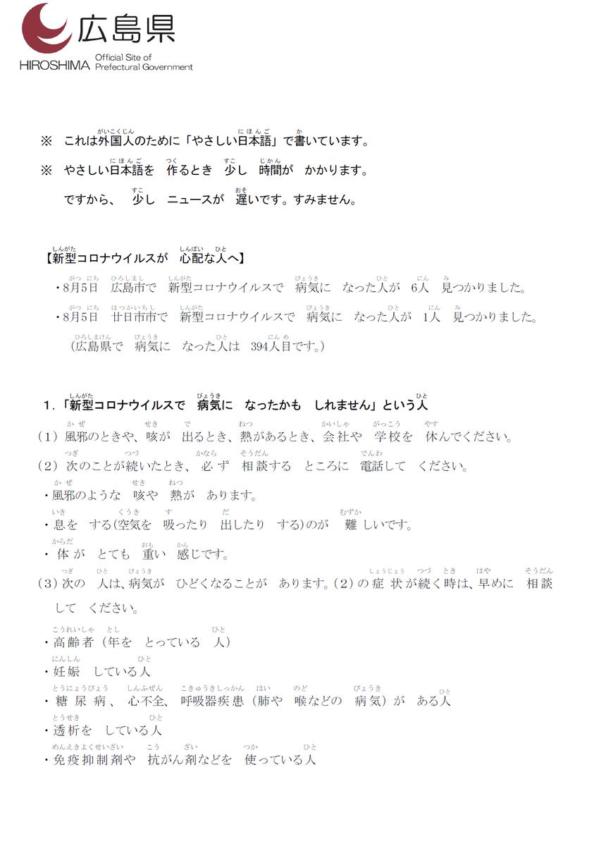 Twitter 広島 コロナ