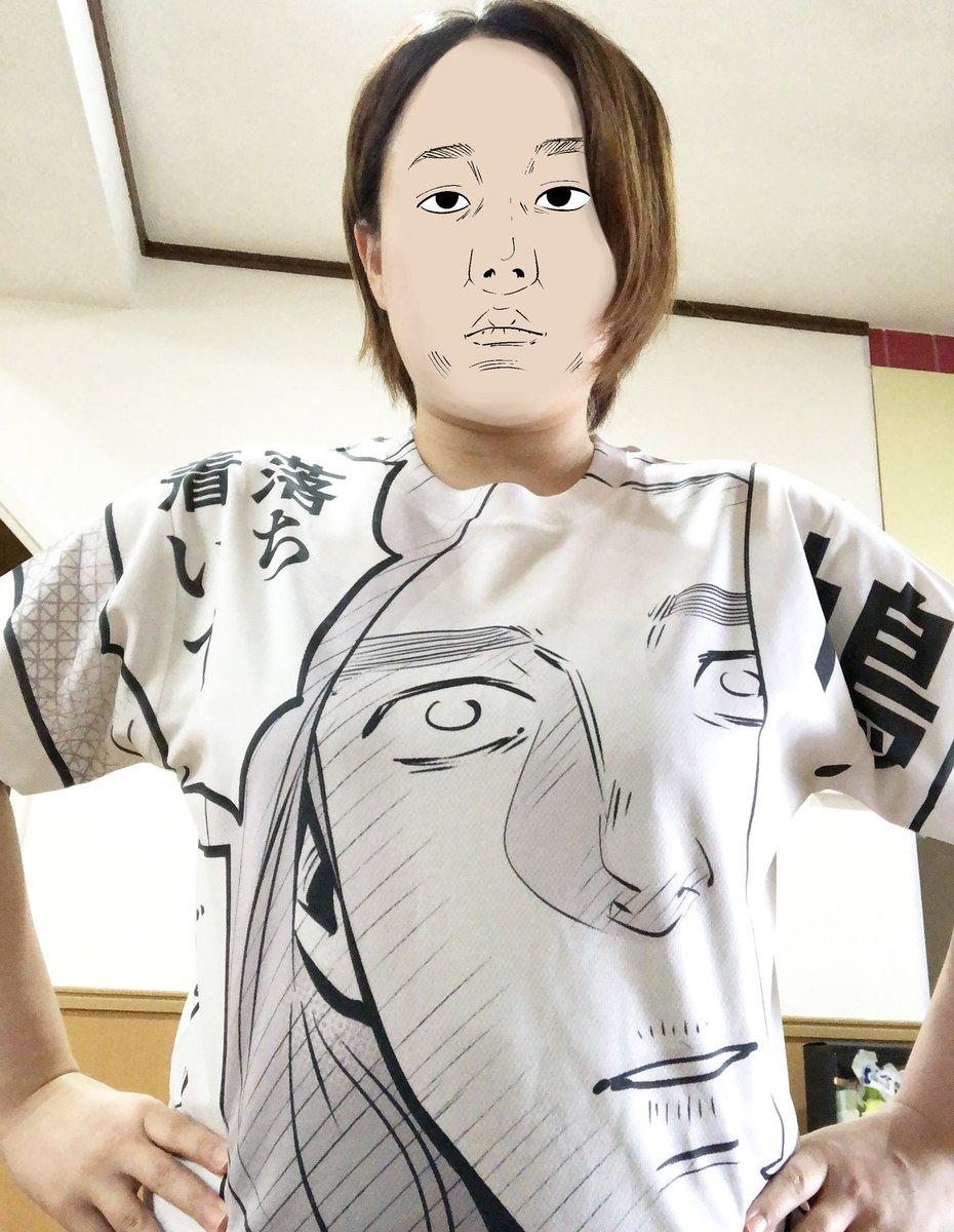 Zoom中アホみたいなTシャツを晒そうと思ってアホみたいなTシャツを着てたんだけど首から上くらいしか映っておらず、結局晒す機会がなくてただアホみたいなTシャツを着てただけの人になった(お気に入りのシャツです)