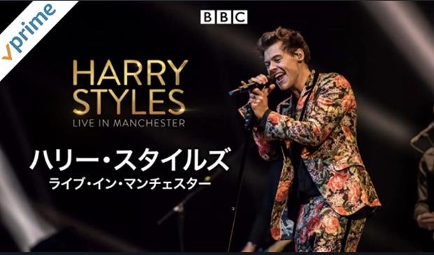 アマプラで、ハリーのライヴ♪2017年にアルバム「Harry Styles」発売後に収録されたHarry Stylesのライヴ・イン・マンチェスターが、AmazonPrimeで観られるようになりました。プライム会員なら無料で視聴できます。詳しくはこちらをチェック!