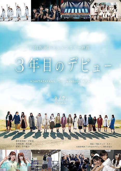 日向坂46ドキュメンタリー映画「#3年目のデビュー」本日公開。4ヶ月越しでようやく観れます✨