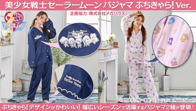 【更新】お部屋でのリラックスタイムに活躍する、ぷちきゃら!のデザインが可愛いパジャマ2種が登場いたします♪