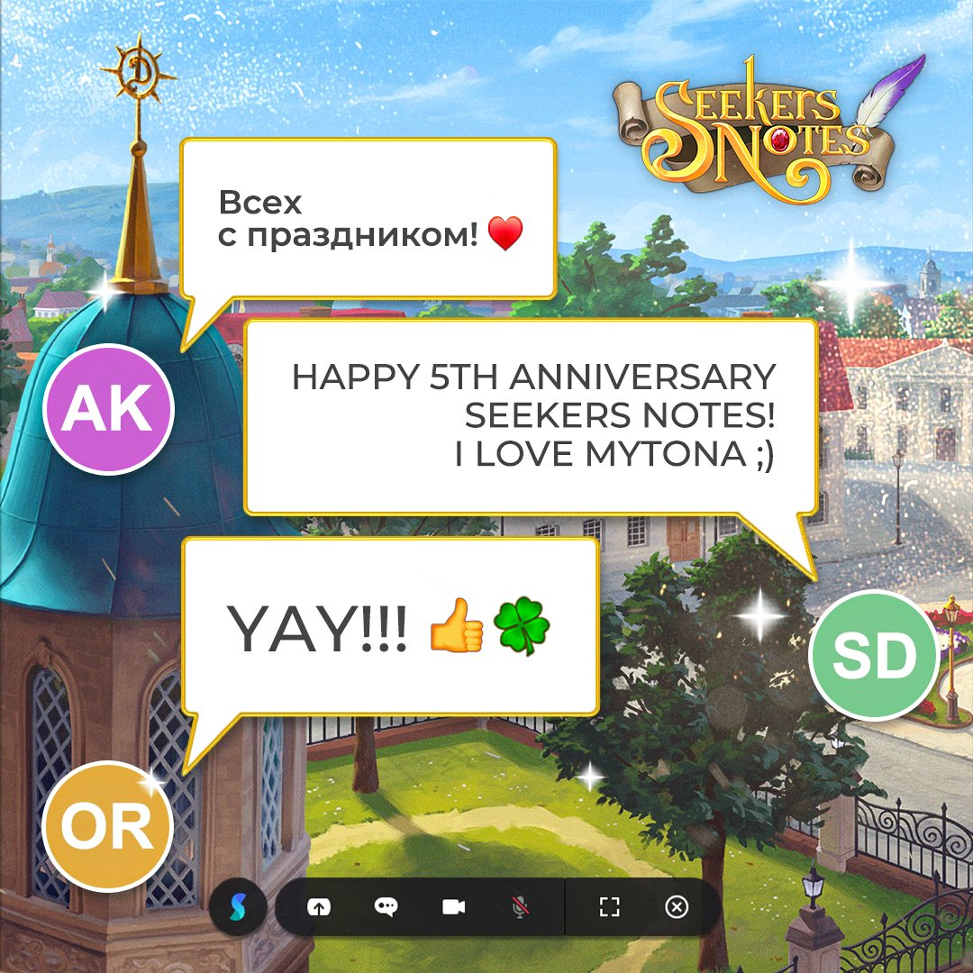 Last week our team celebrated the first anniversary of our game @SeekersNotes, which has turned 5 years old!🎁 We had a very warm and cozy virtual party. Everything went well and very heartfelt. Again, we congratulate #SeekersNotes on its birthday!❤️ #mytona https://t.co/7yHEXJD6w3