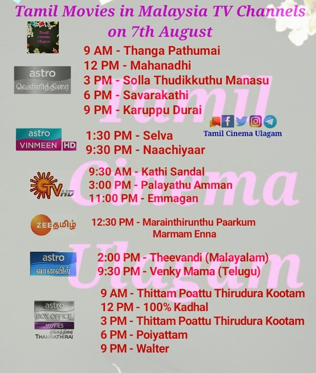 Tamil Movies in Malaysia TV Channels on 7th August  #Savarakathi  #KD #KaruppUDurai #Selva #Naachiyar #KathiSandaipic.twitter.com/jzAdCqWKCY