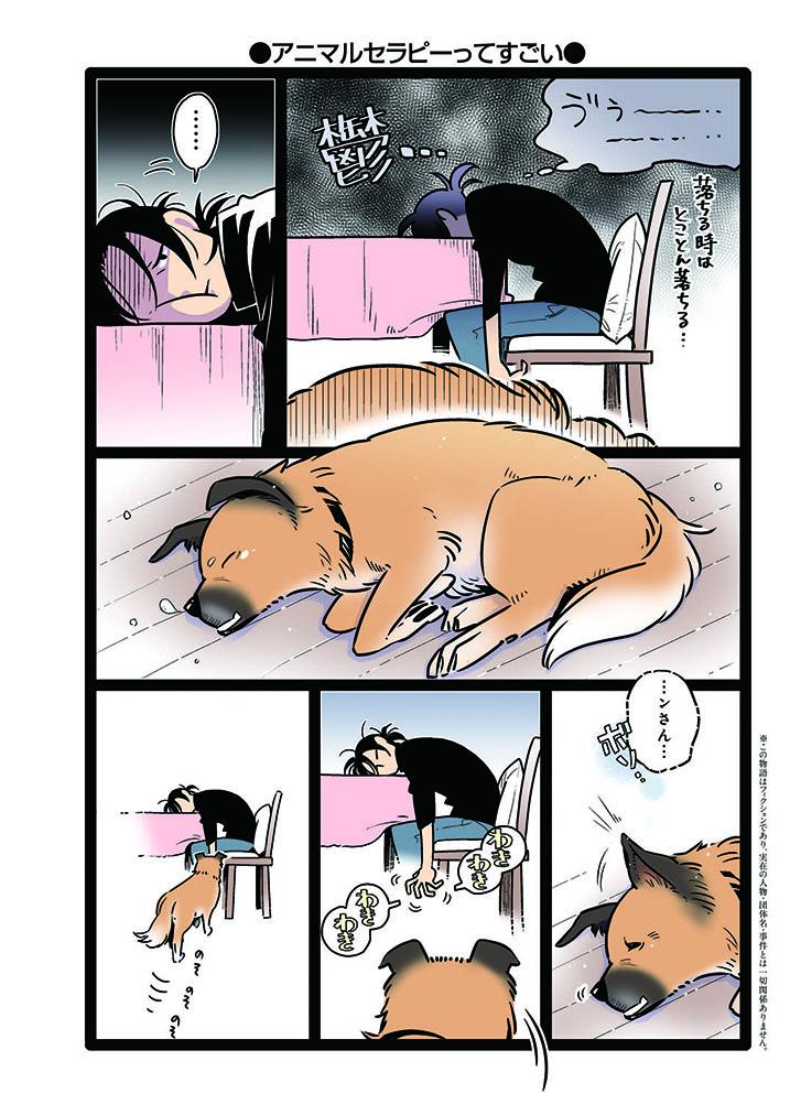 【更新情報!】『うちの雑種犬ゴンさんがダサかわいい』(作:タユム@taumPikkiluna)4話を公開しました!アニマルセラピーはすごい! どうぞお楽しみください!#コミックウォーカー #コミックブリッジ  #うちの雑種犬ゴンさんがダサかわいい