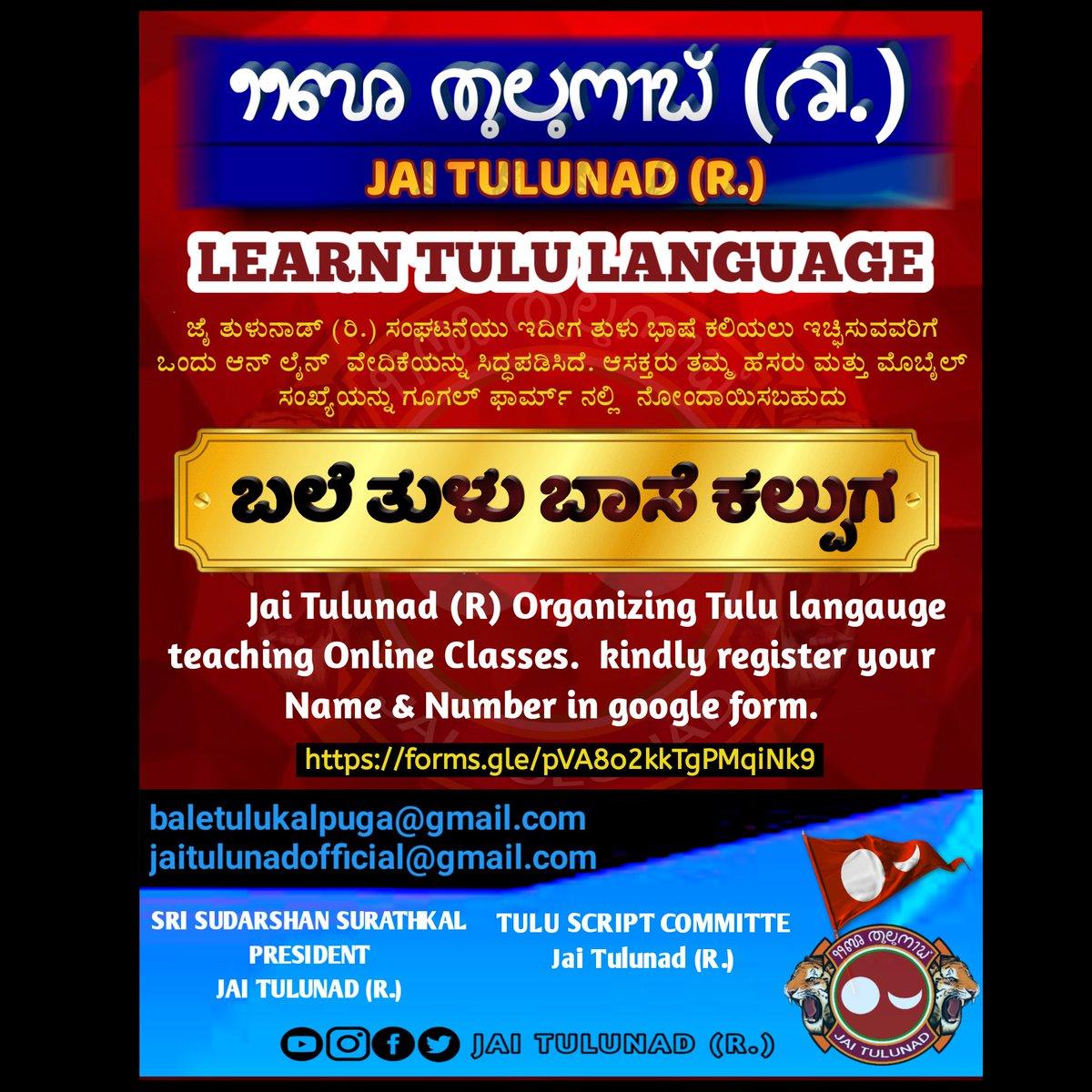 LEARN TULU LANGUAGE (Bale Tulu Bāse Kalpuga)  Registration Form: https://t.co/Qed8ToUUev https://t.co/1IVwASA1fk