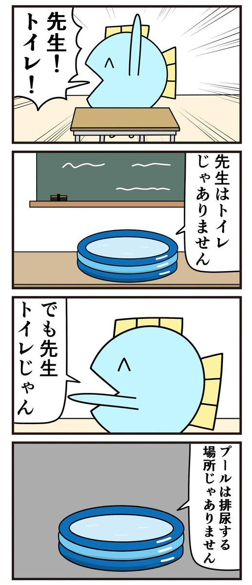 魚の4コマ「先生」