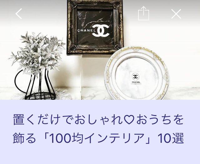 LOCARIにて新着記事UP!『置くだけでおしゃれ♡おうちを飾る「100均インテリア」10選』@locari_jpより編集後記:100均でおうち時間を充実させる方法はないか考えました。おうちのインテリアにこだわるのも楽しそうです!