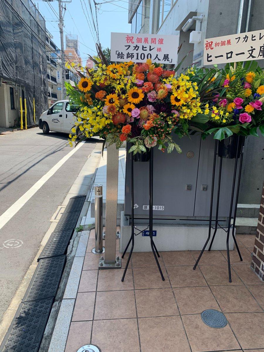 個展にお花をいただいてしまいました…!ヒーロー文庫様、絵師100人展様、ホビージャパン様、はねことし、森倉さん、あきのさん本当にありがとうございます😭✨