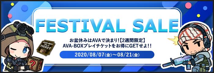 【2週間限定】AVA-BOXプレイチケットをお得にGET! 「FESTIVAL SALE」開催!! https://ava.pmang.jp/new_notices/7632… #ava_jppic.twitter.com/z5oxiTbYCD