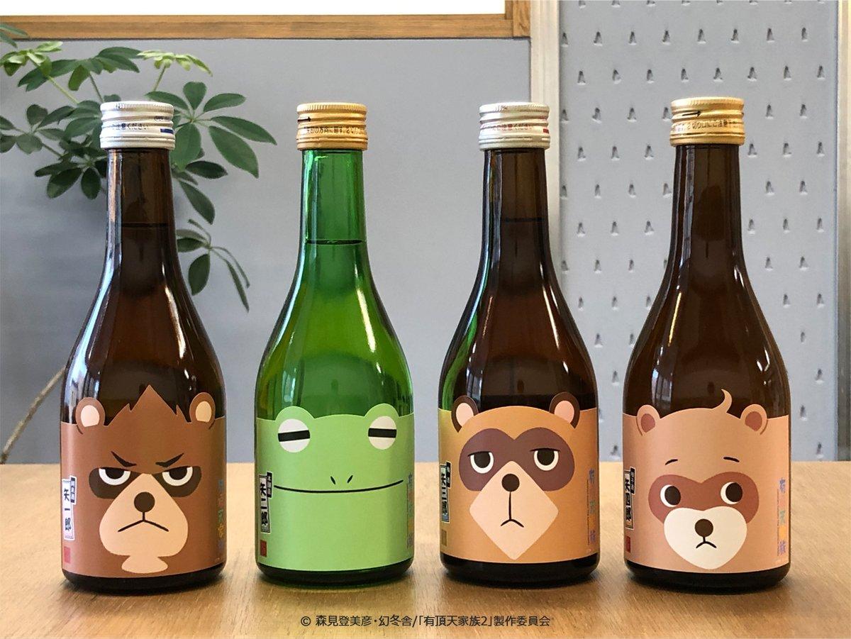 【有頂天家族2】下鴨家四兄弟の日本酒、「有頂天家族2 毛玉のおうち時間 まったり飲み比べセット(4本入り)」を発売します!4種類のお酒を飲み比べできるおうち時間を楽しめるセットです  #有頂天 #白糸酒造