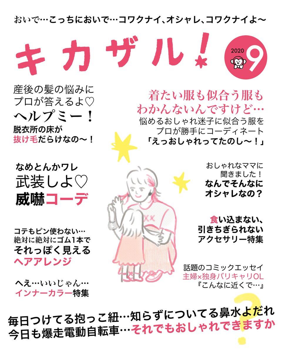 読みたいシリーズファッション誌