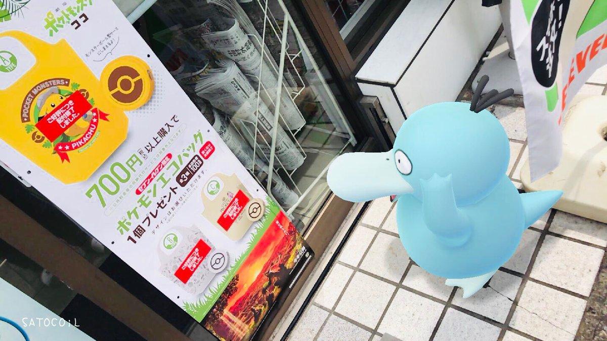 さとこいる@ Pokémon GOさんの投稿画像