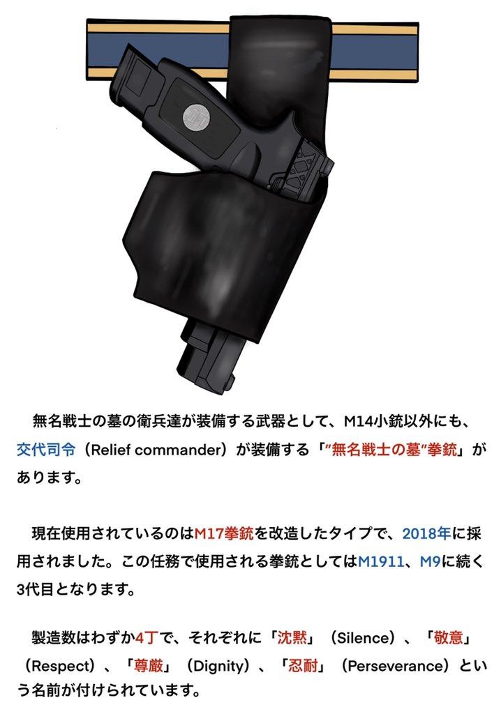 """""""無名戦士の墓""""拳銃。無名戦士の墓を守るためにM17(P320)を元に作られた、世界に4丁しか存在しない銃です。"""