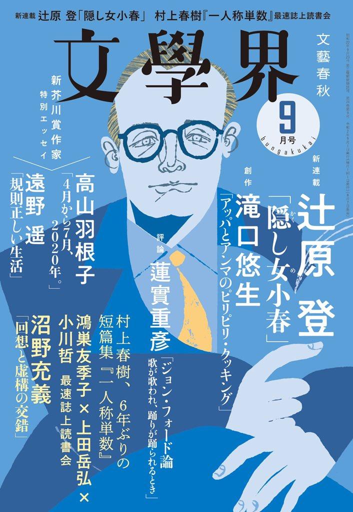 文藝春秋「文學界」2020年9月号本日発売になりました!!DJ松永が連載中の「ミックス・テープ」第3回、是非読んでくれたら嬉しいです〜!!