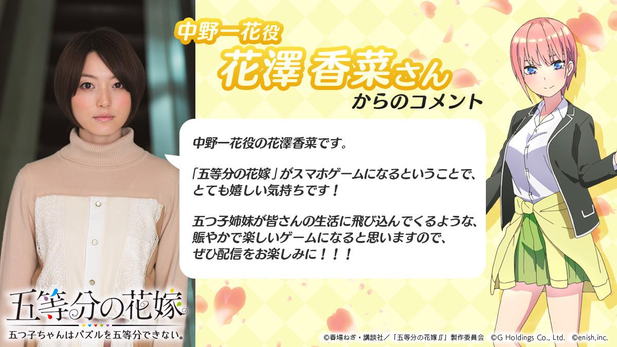 🌸#花澤香菜 さんコメント到着🌸花澤香菜さんからコメントが届きました💐ありがとうございます❣️賑やかで楽しいゲームになるように、がんばってるみたいです😳みなさんも、楽しみにしていてください💗【ごとぱず2020年配信予定】#ごとぱず #五等分パズル#五等分の花嫁 #中野一花