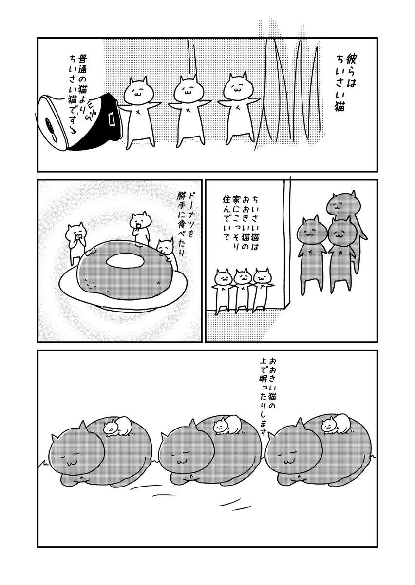 創作漫画 ちいさい猫とおおきい猫