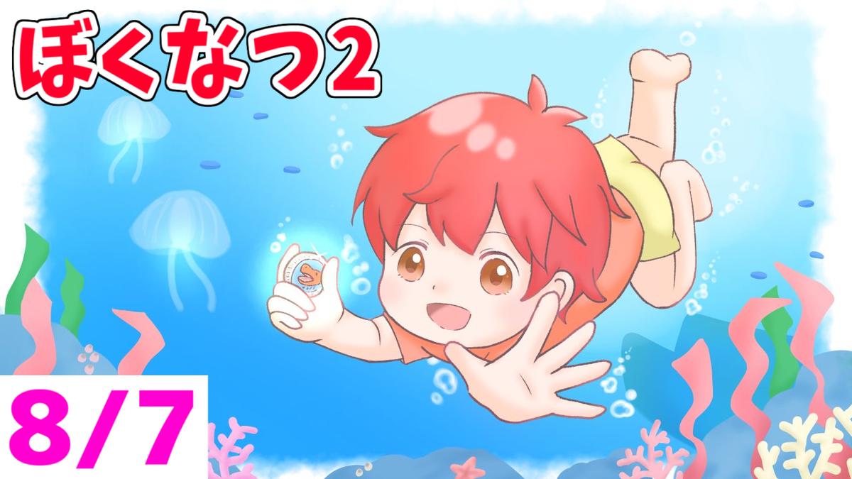 今日のぼくなつでっす~![ぼくなつ2]海中お宝さがし!!【ぼくのなつやすみ2:赤髪のとも:ぼくなつ2】LIVE7