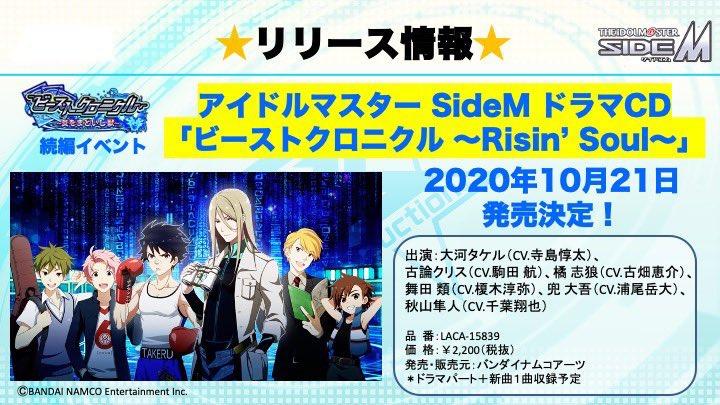【リリース情報】10/21発売 アイドルマスター SideM ドラマCD「ビーストクロニクル 〜Risin' Soul〜」の初回生産分に「ビーストクロニクル」特別リアルカード(共通1種)の封入が決定しました‼️CDにはドラマパートと新曲を収録予定です✨ #SideM
