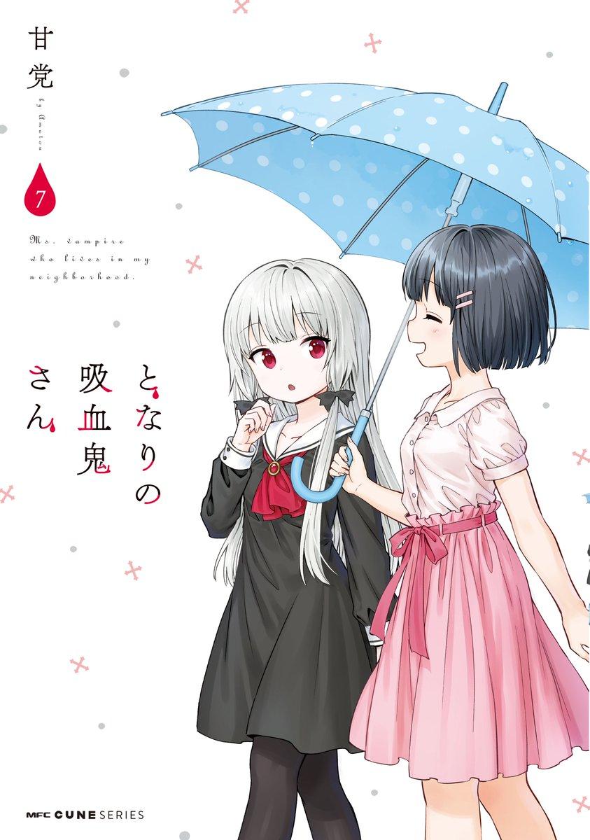 『となりの吸血鬼さん』コミックス最新第7巻が8月27日発売!カバー初公開♪