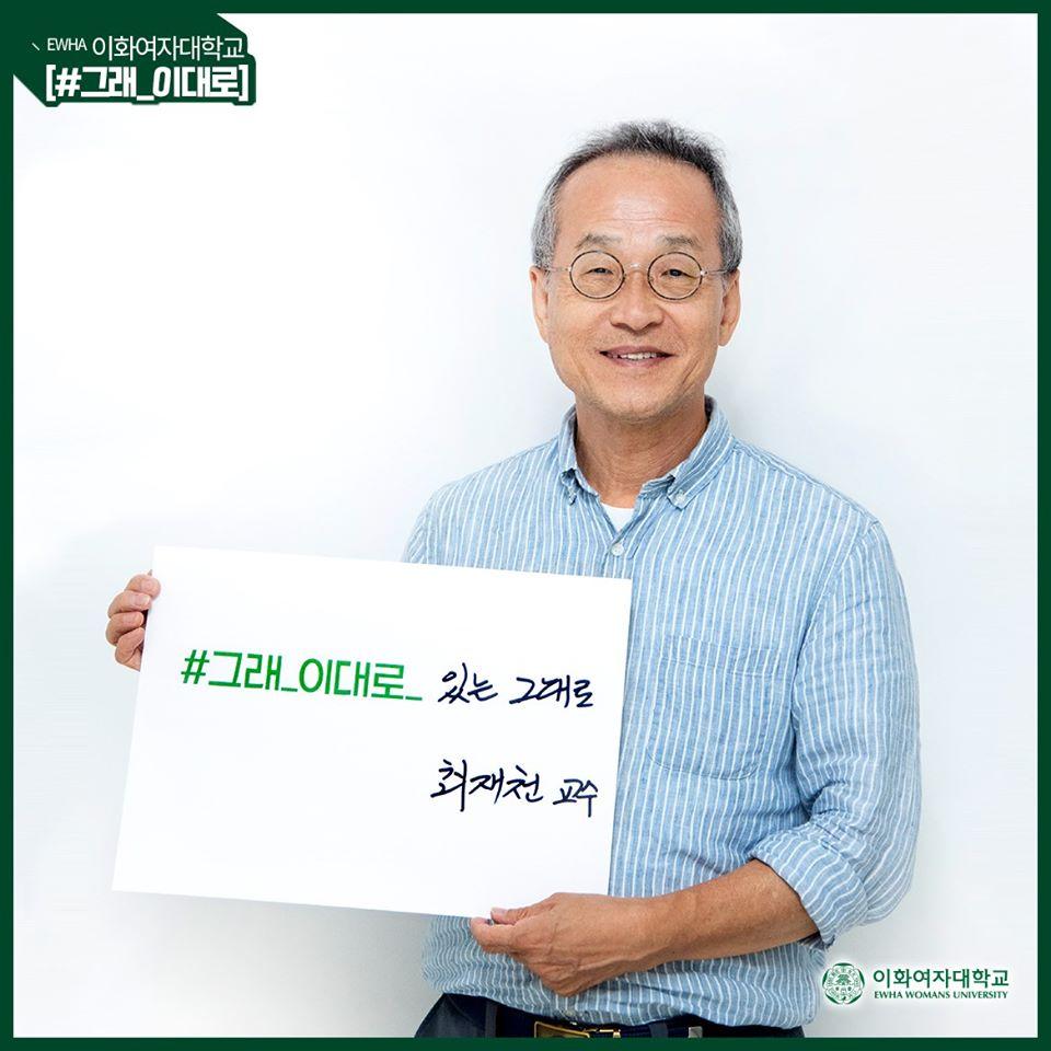 "[Yes_to_Ewha] #2 Professor Jaechun Choe ""Yes, to Ewha, as it is"" #Yes_as_it_is #Jaechun_Choe #Yes_to_Ewha #ewhawomansuniversity #ewha #univ 이미지"