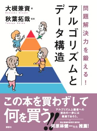 ようやく正式に宣伝できます!!秋葉さん @iwiwi の監修下で「問題解決力を鍛える!アルゴリズムとデータ構造」を執筆しました!!!本書の内容や難易度感については、詳細を記事にしました。ぜひ本書を読んでいただけたらとても嬉しいです!