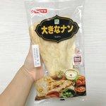 比べてみると一目瞭然www日本人の考える大きなナンとネパール人の考える大きなナンの違い?www