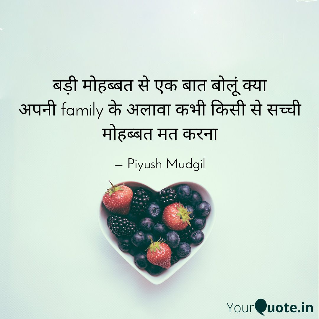 टूट जाओगे खुद से अगर करोगे तो #familylove #friendship #girlfriends #lovequotes #brokenheart #attached #sorrybyheart #depressionhelp    Read my thoughts on @YourQuoteApp at https://www.yourquote.in/piyush-mudgil-ceng9/quotes/bddii-mohbbt-se-ek-baat-boluun-kyaa-apnii-family-ke-alaavaa-blkb9l …pic.twitter.com/2SY63U5lw0