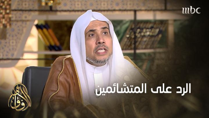 """أسلوب عملي لعلاج """"التشاؤم"""" و """"التذمر"""" . نصائح مهمة من معالي الشيخ د. #محمد_العيسى عبر برنامج #في_الآفاق: https://t.co/4J63bXzoQz"""
