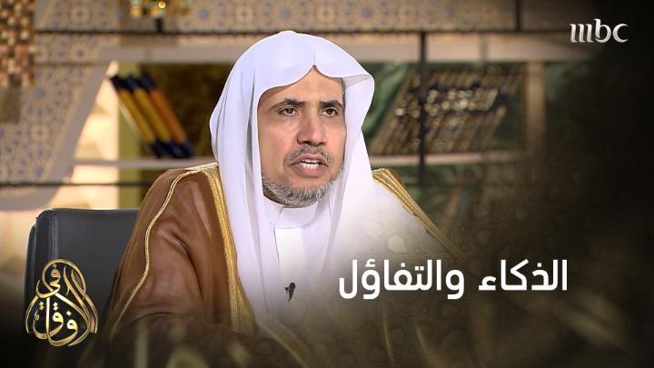 Image for the Tweet beginning: معالي الشيخ د. #محمد_العيسى في