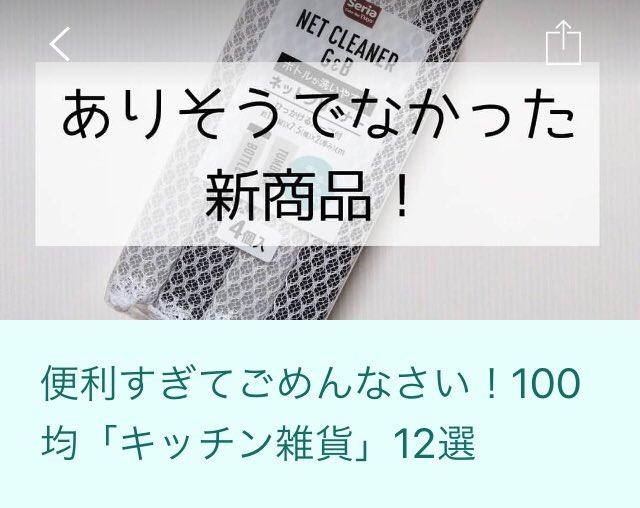 LOCARIにて新着記事UP!8月7日(金)夜のピックアップに選ばれました。『便利すぎてごめんなさい!100均「キッチン雑貨」12選』@locari_jpより編集後記:便利で思わず使ってみたくなる100均グッズをまとめました。おうち時間の活用にも!