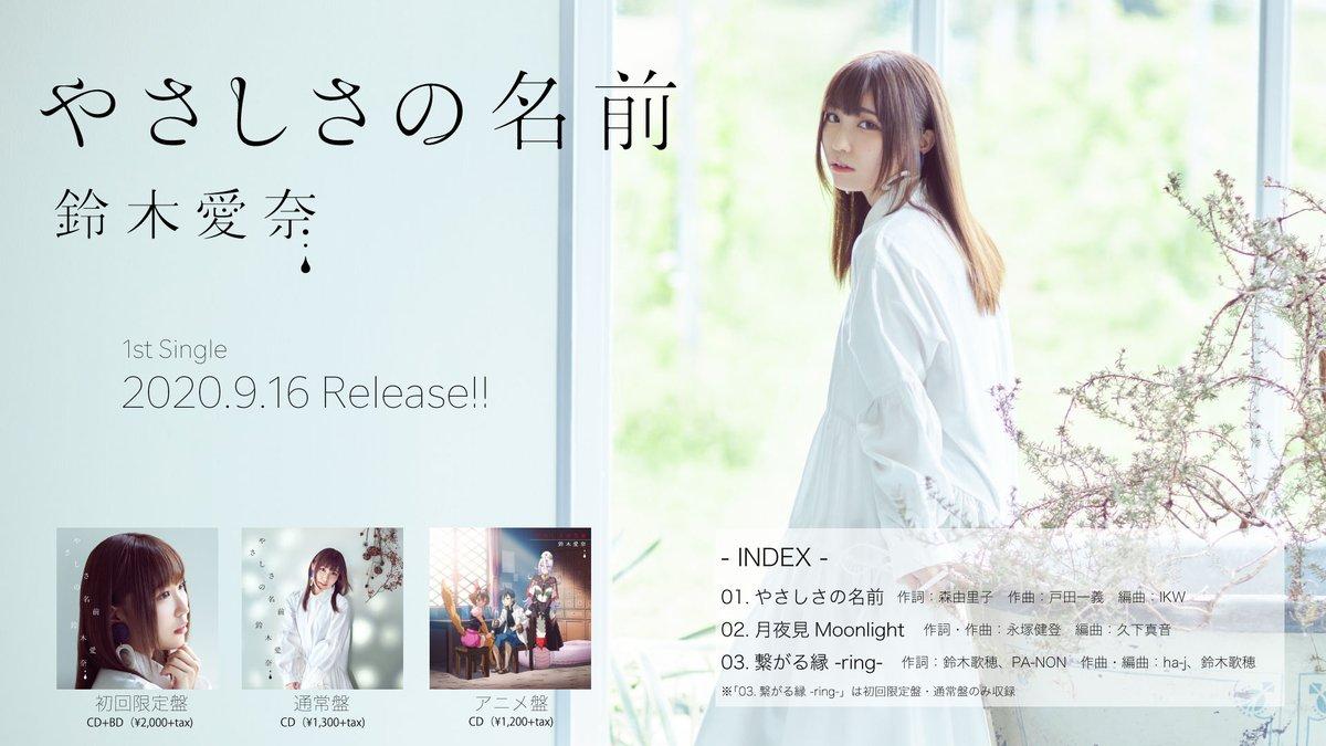 ✨鈴木愛奈 1stSingle「やさしさの名前」(9/16発売)✨アーティス写真・ジャケット・INDEX・MVを一挙公開しました!是非チェックして下さい♪▼Music Video#鈴木愛奈 #やさしさの名前