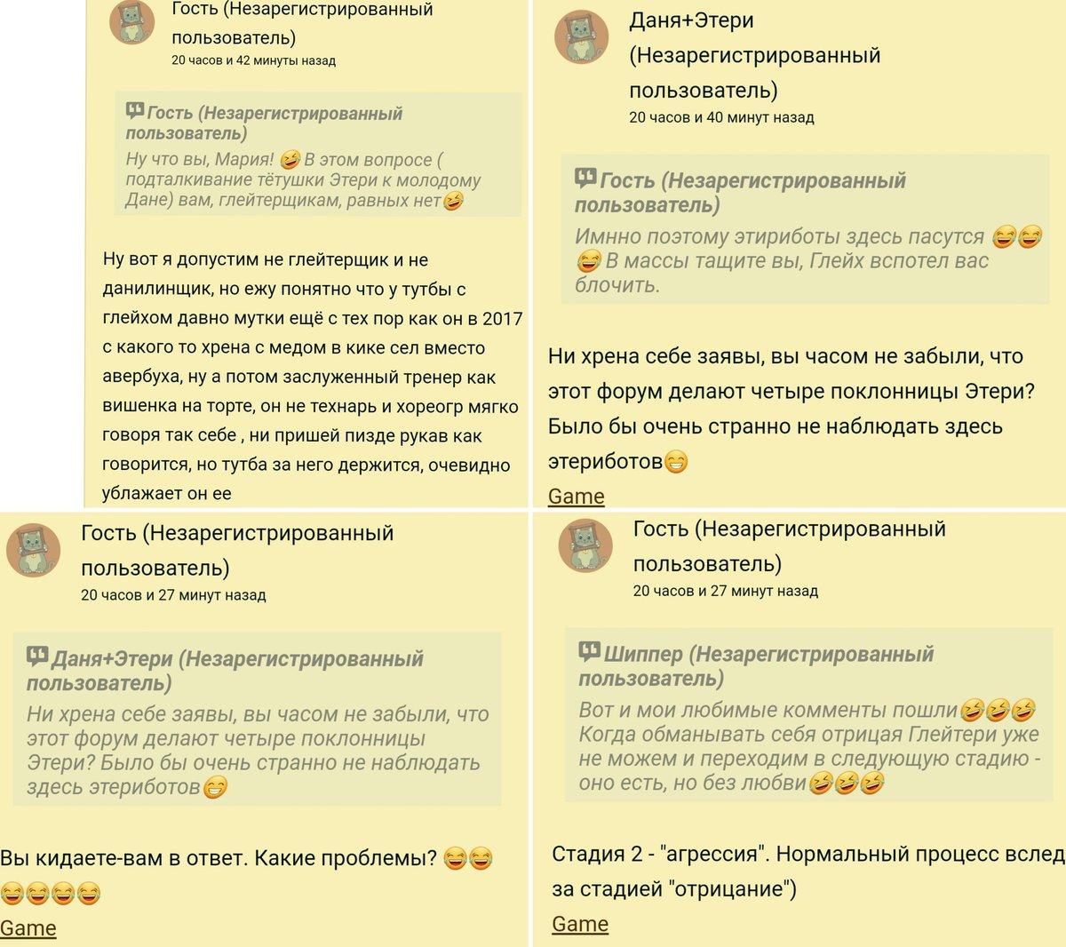 Обсуждать мутки Тутберидзе и Глейхенгауза, обсуждать поездку Ледокола в Хрустальный... https://t.co/GNi2oR8h1p