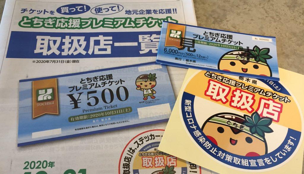 栃木 応援 プレミアム チケット 取扱 店
