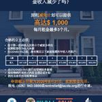 Image for the Tweet beginning: Rent Relief Program is accepting
