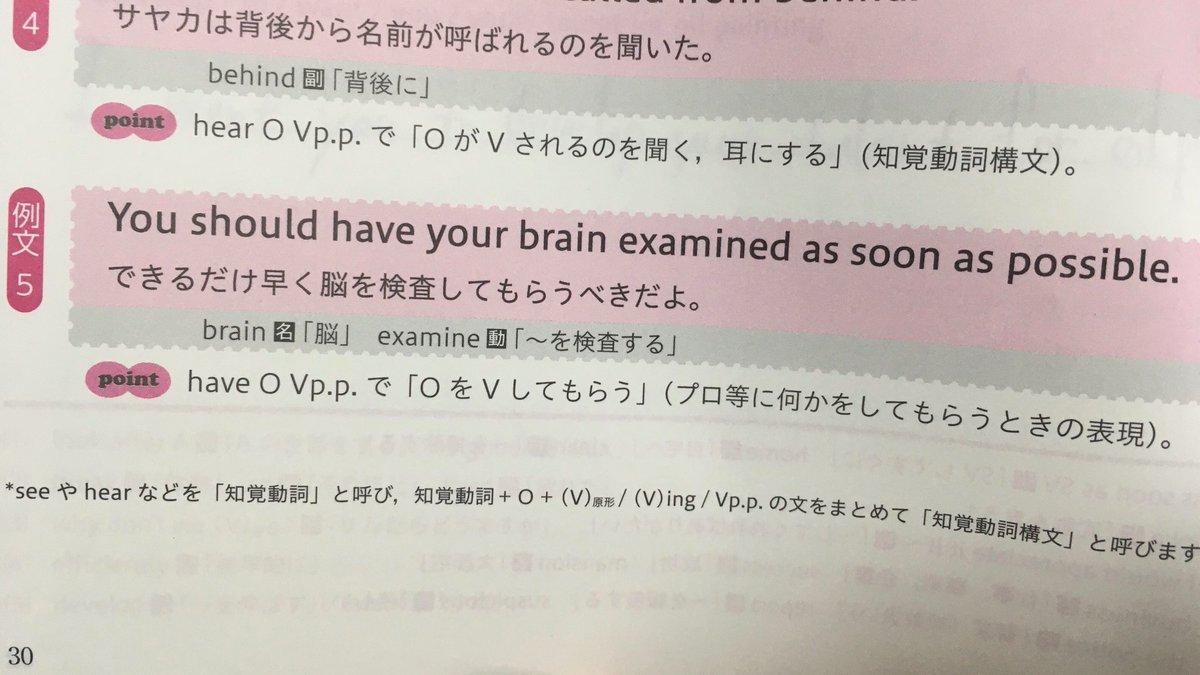 英文 法 聞く