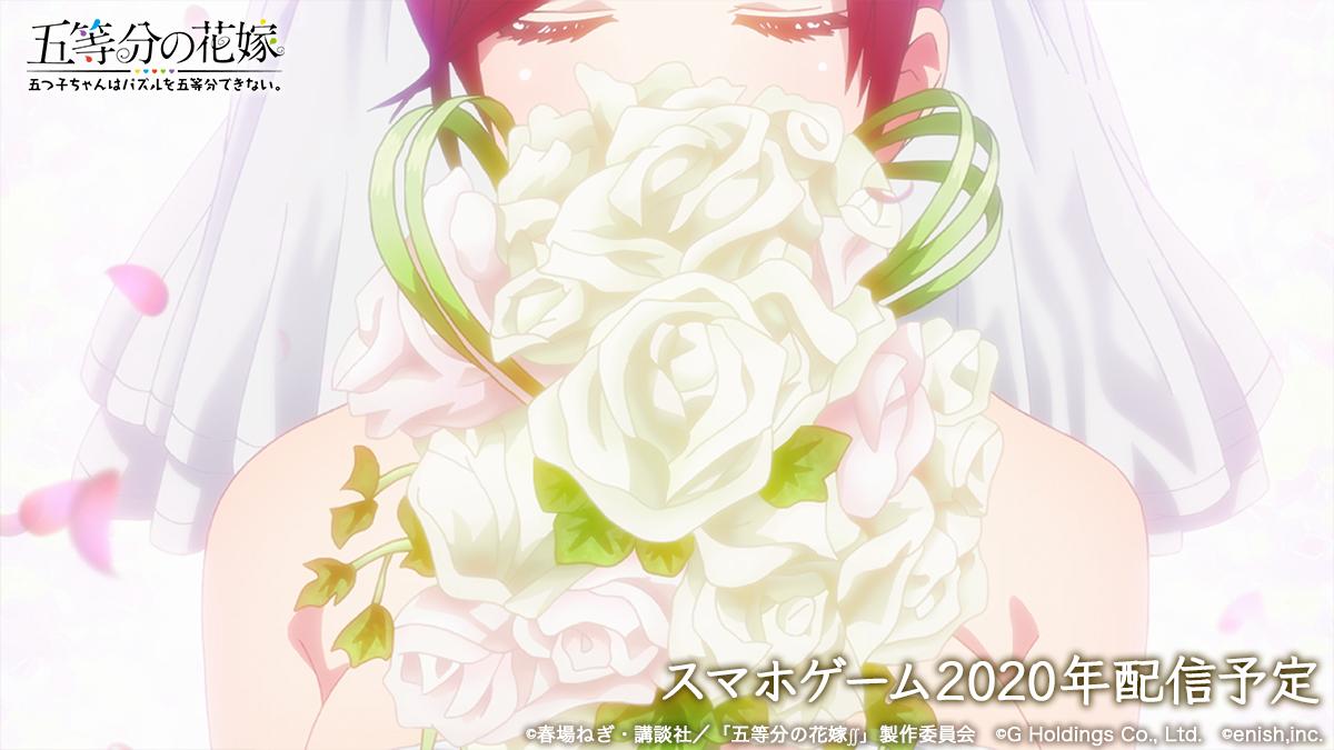 今日は8月7日、#花の日 なんだそうです!🌸みなさんは「花」と聞いて何を思い浮かべますか…?🌸【ごとぱず2020年配信予定】#ごとぱず #五等分パズル#五等分の花嫁 #明日は何の日?