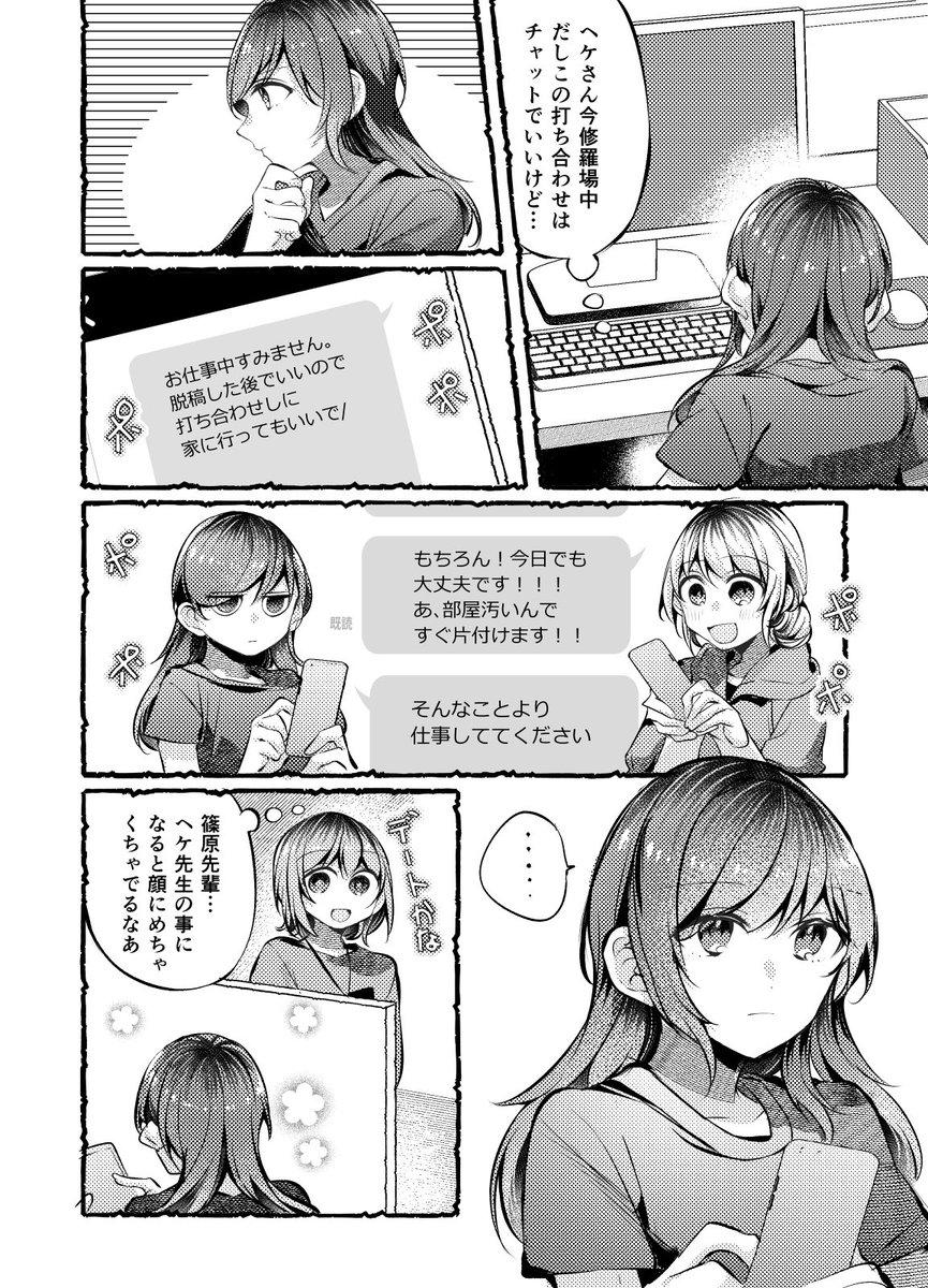 漫画家と編集さん
