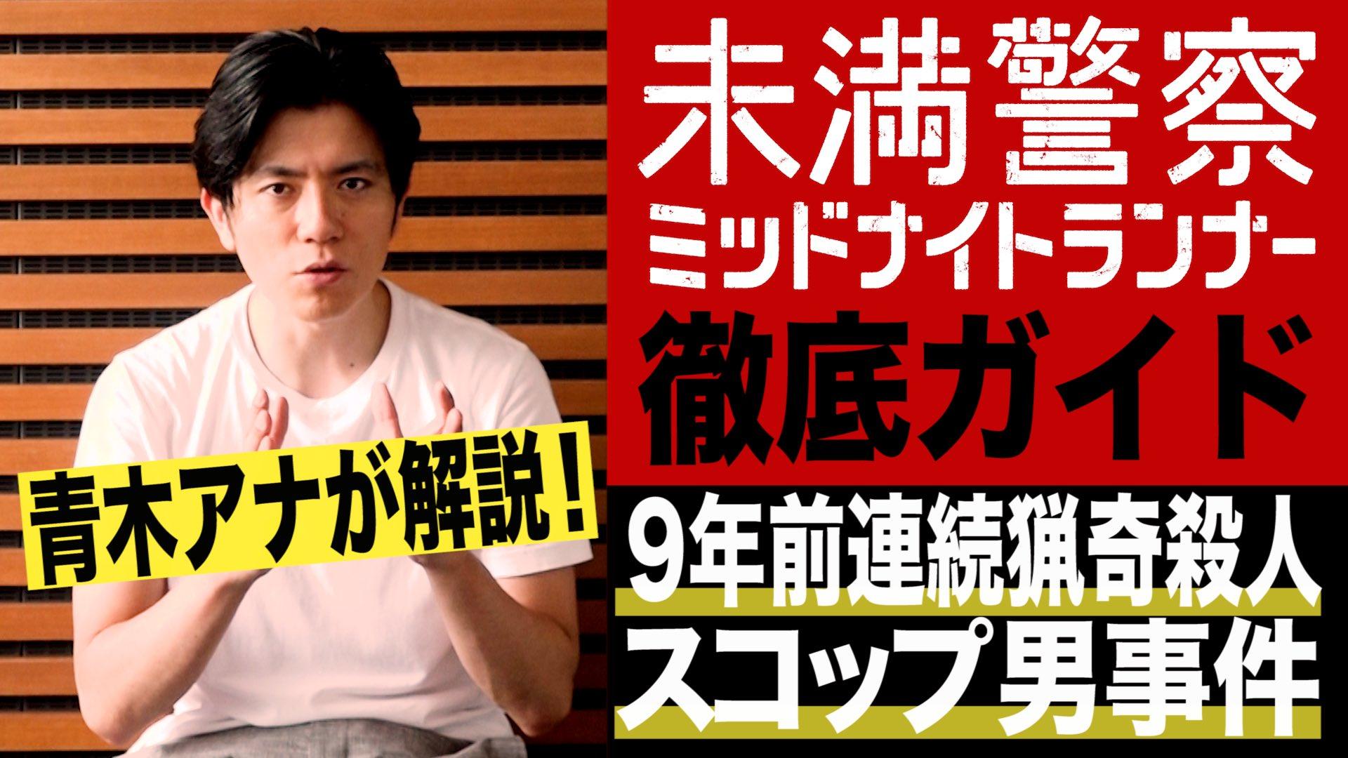 動画 7話 ドラマ 未満警察