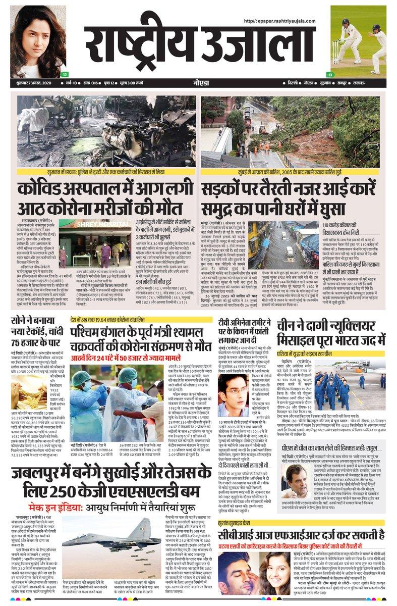राष्ट्रीय उजाला, हर सुबह अपने पाठकों के दॄार पर देश-दुनिया को लाने वाला एक दैनिक पत्र है    http://epaper.rashtriyaujala.com/  #HindiNewspaper #Epaper #Headlines #Entertainment #PoliticalNews #latestnews #IndianNewspaper #RashtriyaUjala #Rajasthan #Aligarh #Hapur #Mathura #Moradabad #Delhipic.twitter.com/vXsbUc0hr6
